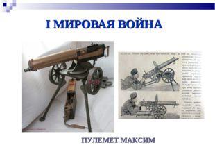 I МИРОВАЯ ВОЙНА ПУЛЕМЕТ МАКСИМ