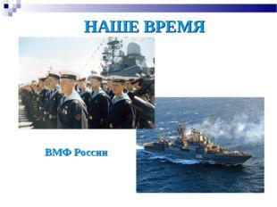 НАШЕ ВРЕМЯ ВМФ России