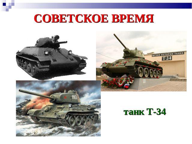 СОВЕТСКОЕ ВРЕМЯ танк Т-34
