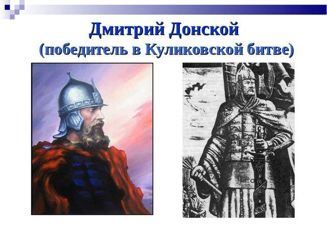 Дмитрий Донской (победитель в Куликовской битве)