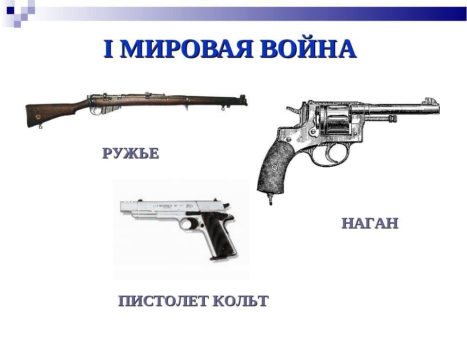 I МИРОВАЯ ВОЙНА РУЖЬЕ НАГАН ПИСТОЛЕТ КОЛЬТ