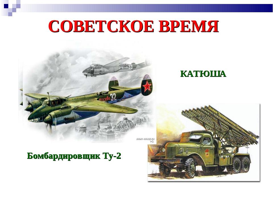 СОВЕТСКОЕ ВРЕМЯ КАТЮША Бомбардировщик Ту-2