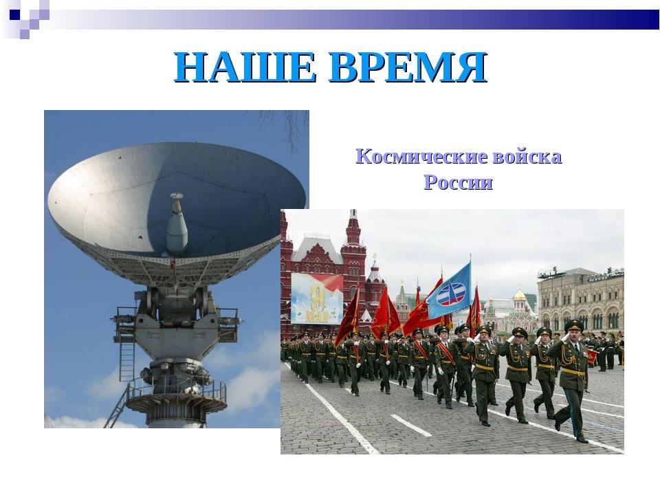 НАШЕ ВРЕМЯ Космические войска России