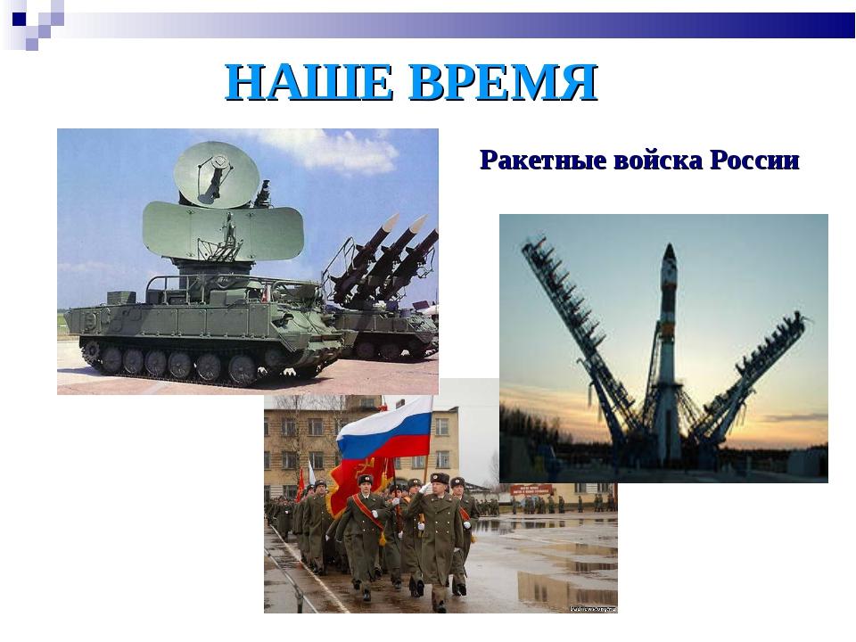 НАШЕ ВРЕМЯ Ракетные войска России