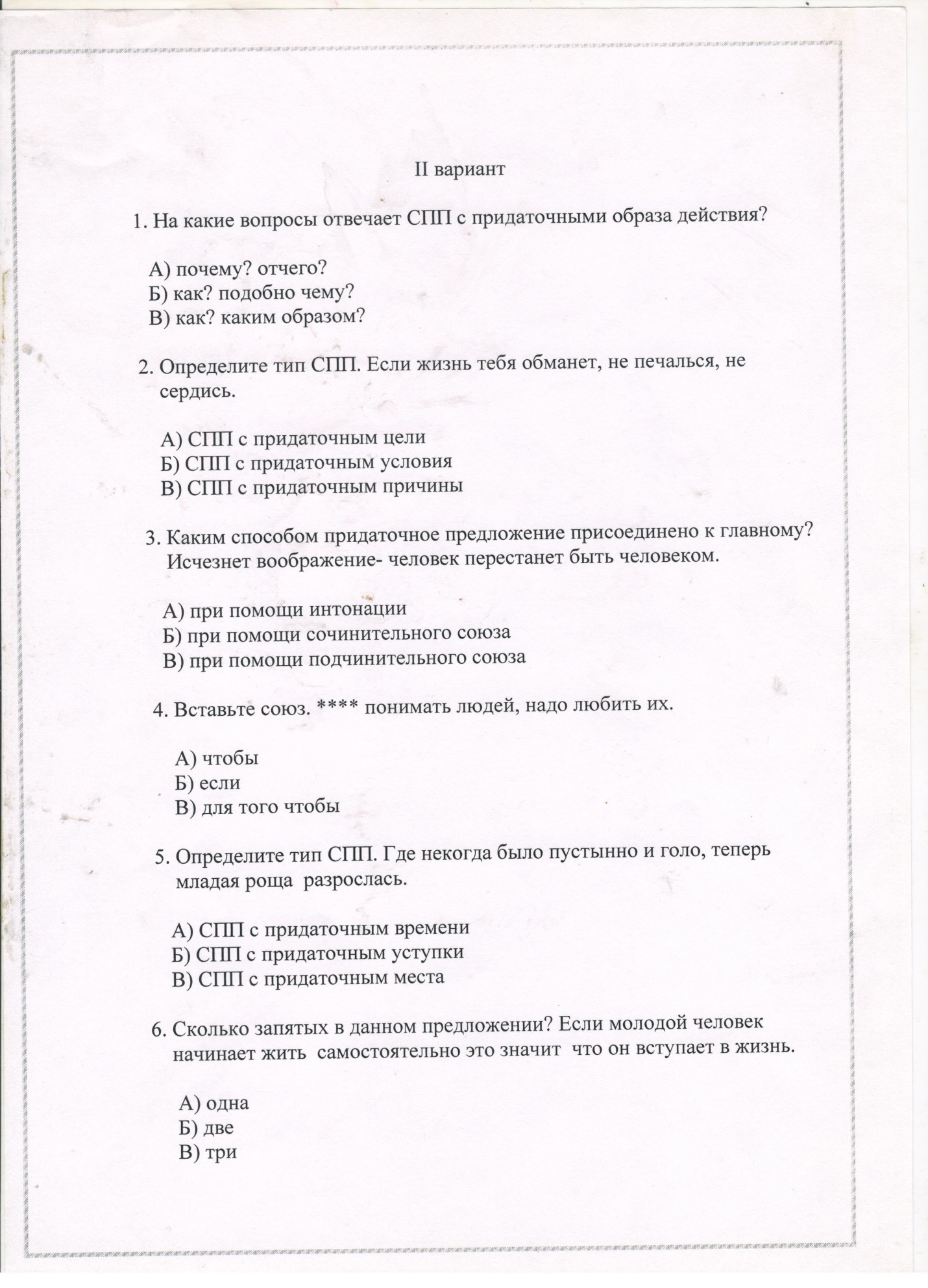 C:\Users\Анара\Documents\Scanned Documents\Рисунок (24).jpg