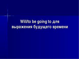 Will/to be going to для выражения будущего времени