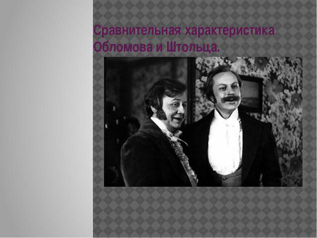 Сравнительная характеристика Обломова и Штольца.
