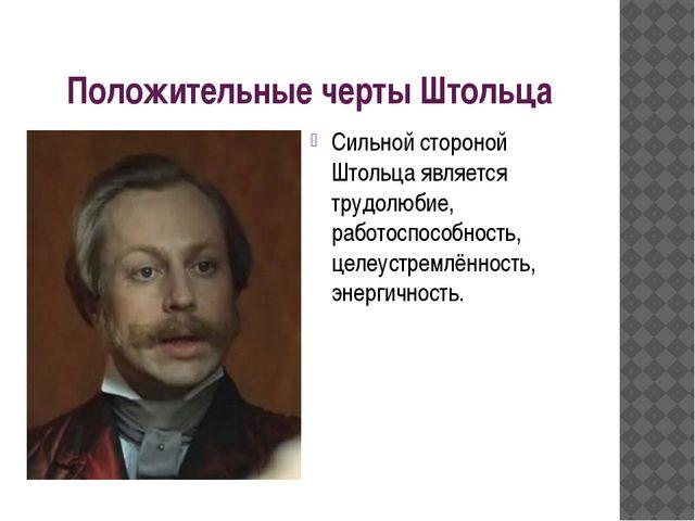 Положительные черты Штольца Сильной стороной Штольца является трудолюбие, раб...