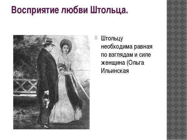 Восприятие любви Штольца. Штольцу необходима равная по взглядам и силе женщин...