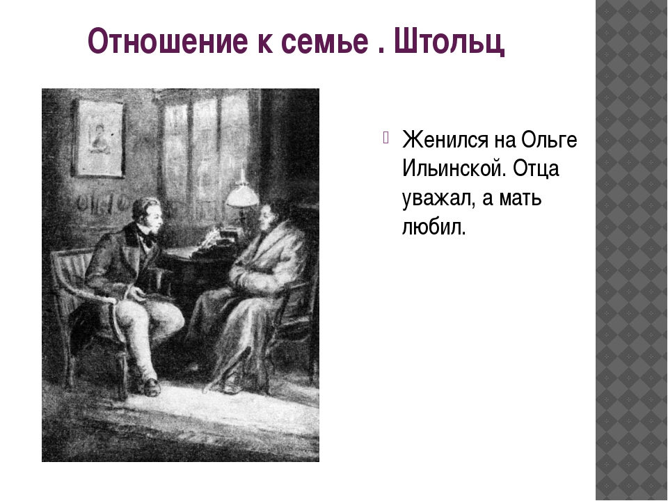 Отношение к семье . Штольц Женился на Ольге Ильинской. Отца уважал, а мать лю...