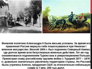 Внешняя политика Александра II была весьма успешна. За время его правления Р