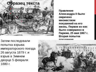 Правление Александра II было омрачено множеством покушений на его жизнь. Перв