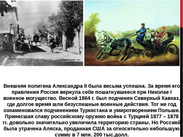 Внешняя политика Александра II была весьма успешна. За время его правления Р...