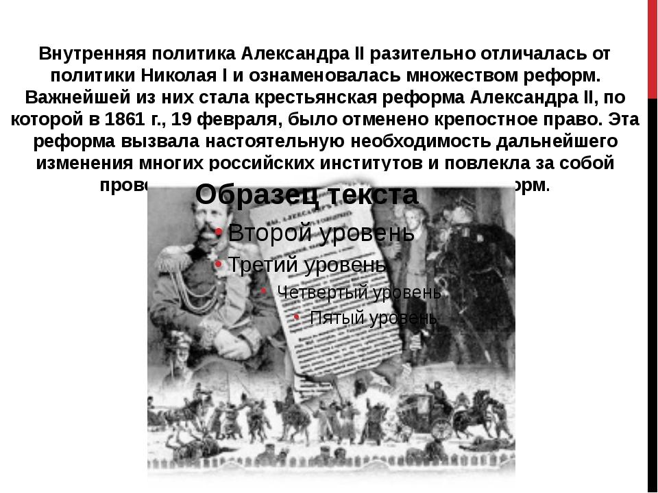 Внутренняя политика Александра II разительно отличалась от политики Николая I...