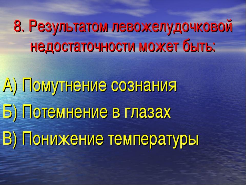 8. Результатом левожелудочковой недостаточности может быть: А) Помутнение соз...