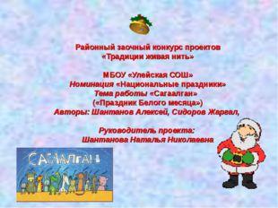 Районный заочный конкурс проектов «Традиции живая нить» МБОУ «Улейская СОШ» Н