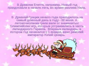 В Древнем Египте, например, Новый год праздновали в начале лета, во время ра