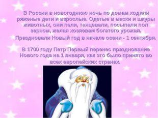 В России в новогоднюю ночь по домам ходили ряженые дети и взрослые. Одеты