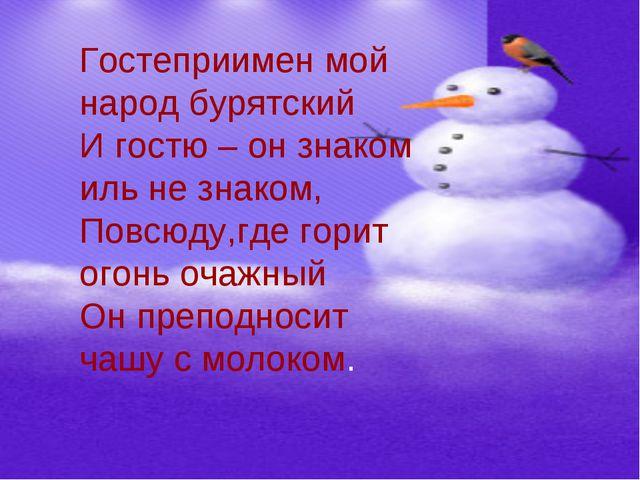 Гостеприимен мой народ бурятский И гостю – он знаком иль не знаком, Повсюду,...