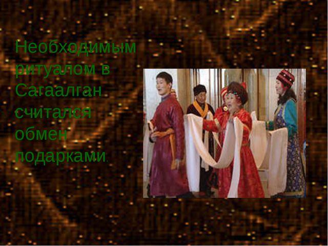 Необходимым ритуалом в Сагаалган считался обмен подарками.