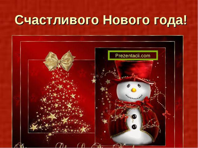 Счастливого Нового года! Prezentacii.com