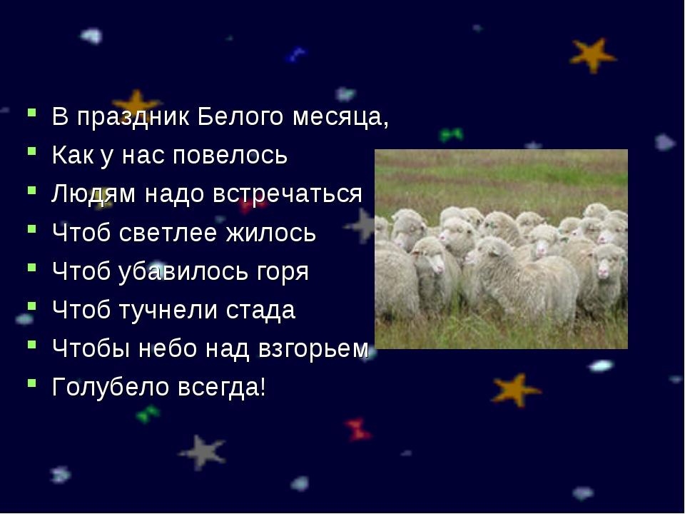 В праздник Белого месяца, Как у нас повелось Людям надо встречаться Чтоб свет...