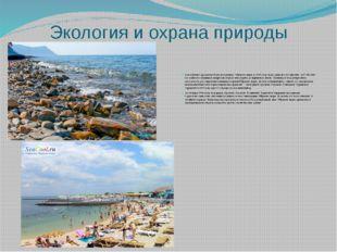 Экология и охрана природы Для охраны окружающей среды в районеЧёрного моряв
