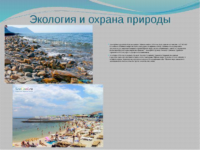 Экология и охрана природы Для охраны окружающей среды в районеЧёрного моряв...