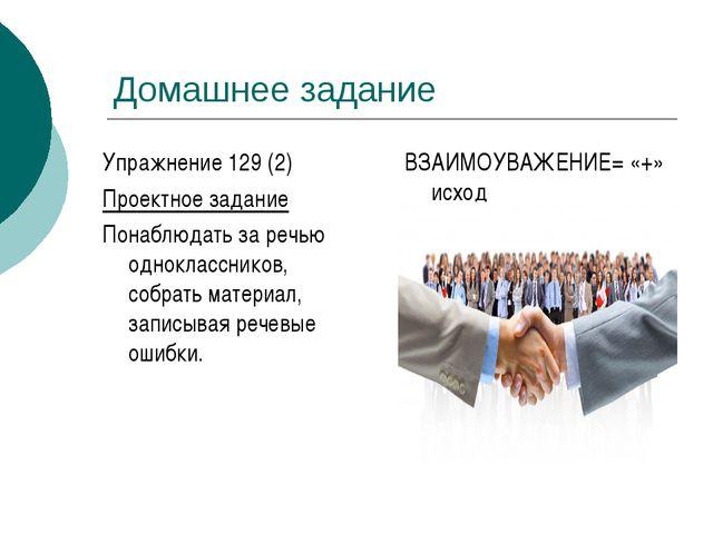 Домашнее задание Упражнение 129 (2) Проектное задание Понаблюдать за речью од...