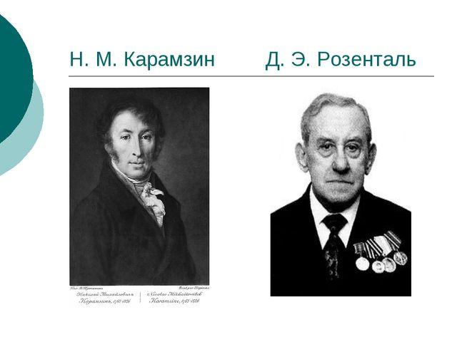 Н. М. Карамзин Д. Э. Розенталь