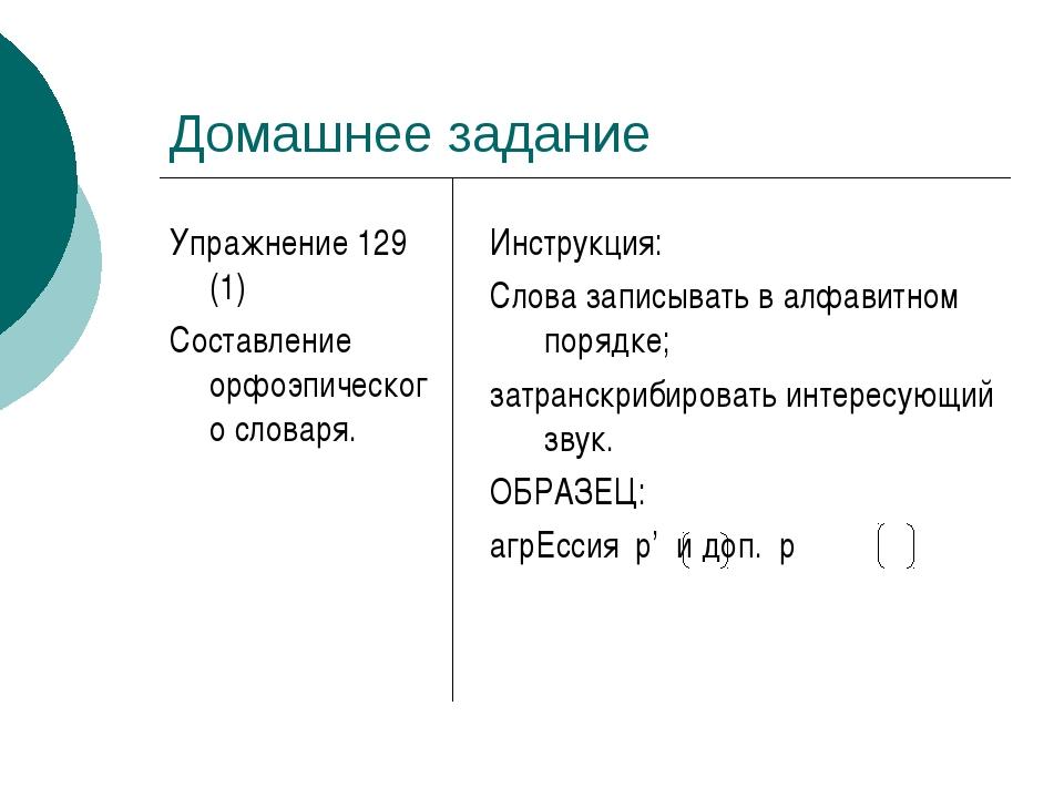 Домашнее задание Упражнение 129 (1) Составление орфоэпического словаря. Инстр...