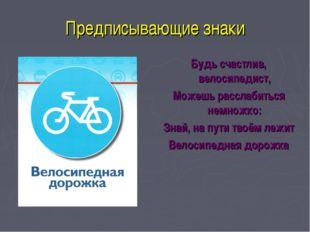 Предписывающие знаки Будь счастлив, велосипедист, Можешь расслабиться немножк
