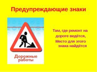 Предупреждающие знаки Там, где ремонт на дороге ведётся, Место для этого знак