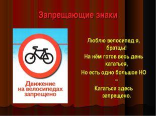 Запрещающие знаки Люблю велосипед я, братцы! На нём готов весь день кататься,