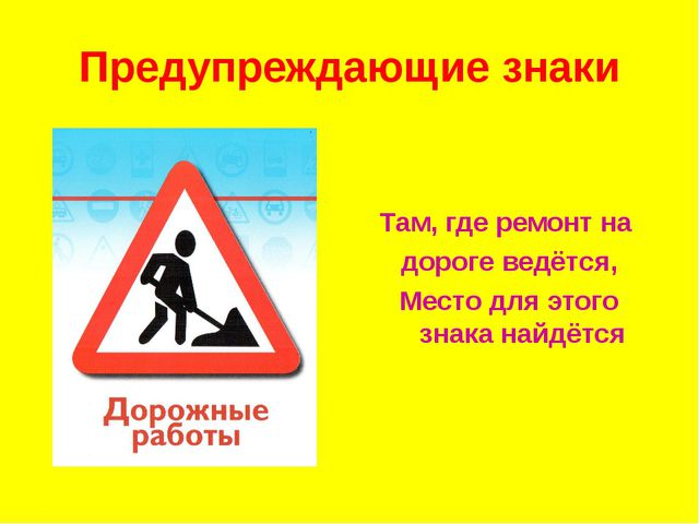 Предупреждающие знаки Там, где ремонт на дороге ведётся, Место для этого знак...