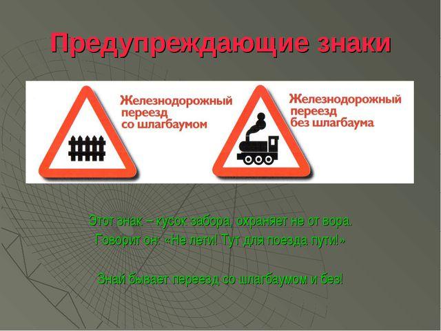 Предупреждающие знаки Этот знак – кусок забора, охраняет не от вора. Говорит...