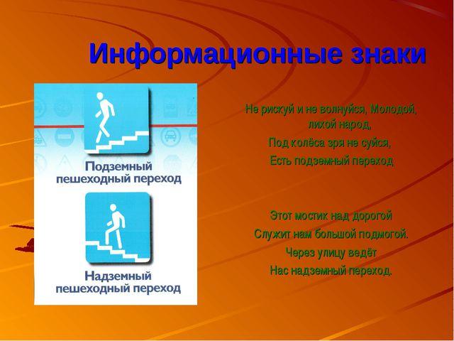 Информационные знаки Не рискуй и не волнуйся, Молодой, лихой народ, Под колёс...