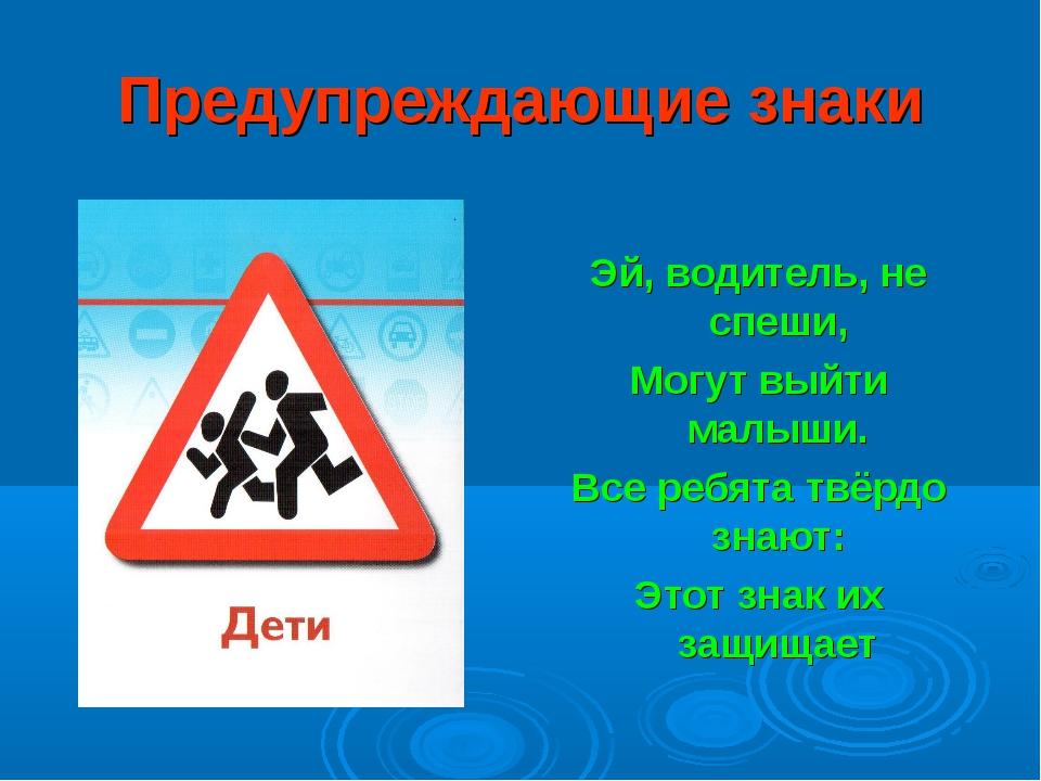 Предупреждающие знаки Эй, водитель, не спеши, Могут выйти малыши. Все ребята...