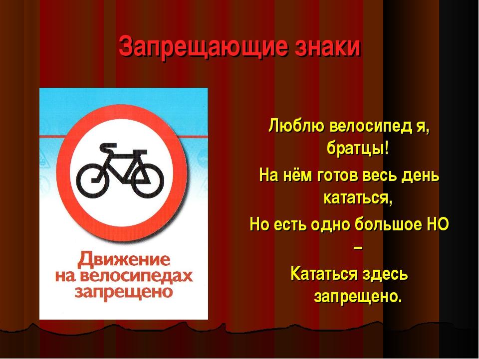 Запрещающие знаки Люблю велосипед я, братцы! На нём готов весь день кататься,...