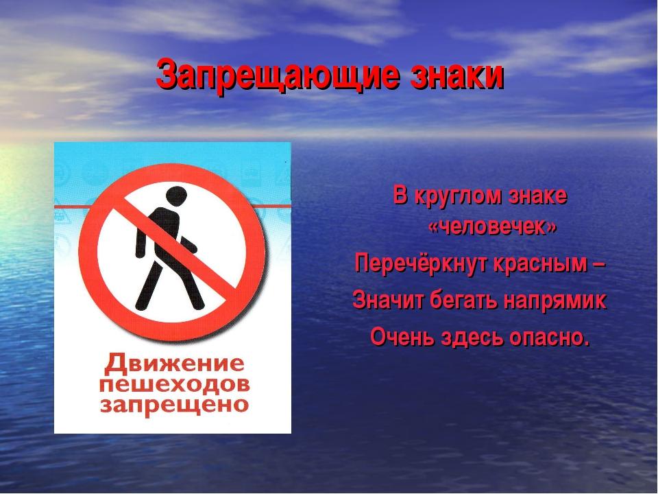 Запрещающие знаки В круглом знаке «человечек» Перечёркнут красным – Значит бе...