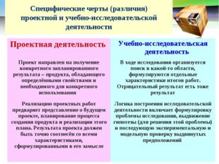 Специфические черты (различия) проектной и учебно-исследовательской деятельно