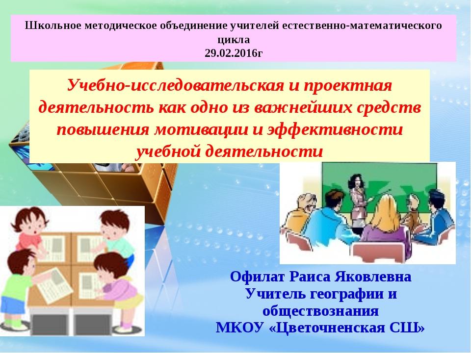 Офилат Раиса Яковлевна Учитель географии и обществознания МКОУ «Цветочненская...