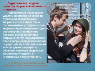 Дидактическая модель развития творческой активности студентов При обучении н