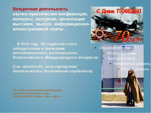Внеурочная деятельность научно-практические конференции, конкурсы, экскурсии,...