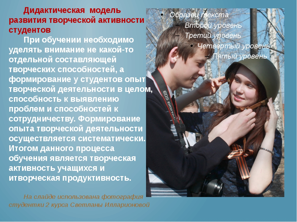 Дидактическая модель развития творческой активности студентов При обучении н...