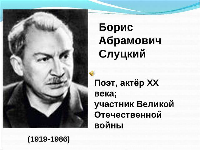 Поэт, актёр ХХ века; участник Великой Отечественной войны (1919-1986) Борис...