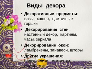 Виды декора Декоративные предметы: вазы, кашпо, цветочные горшки Декорировани