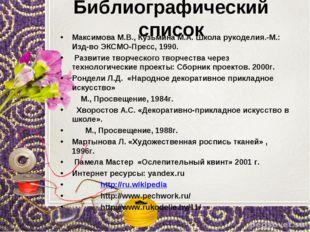 Библиографический список Максимова М.В., Кузьмина М.А. Школа рукоделия.-М.: И