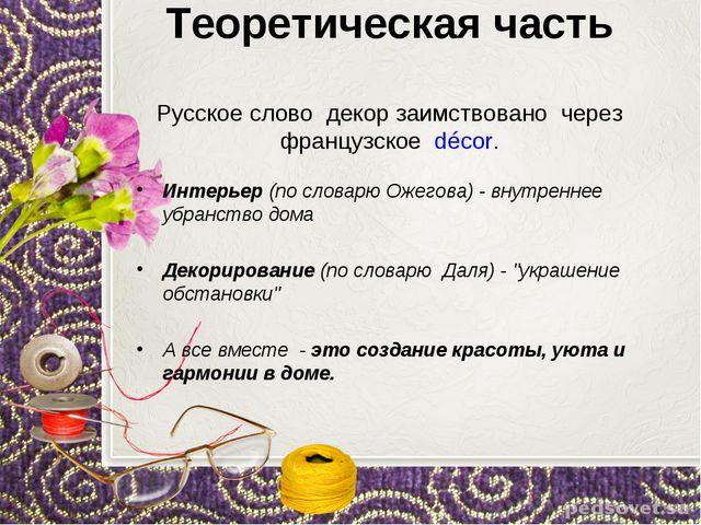 Теоретическая часть Русское слово декорзаимствовано через французское déco...