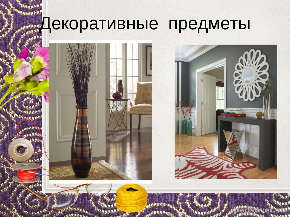 Декоративные предметы